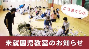 未就園児教室お知らせ