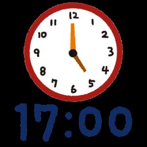 時計17時