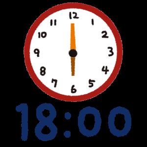 時計18時