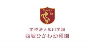 西堀ひかわ幼稚園OGP画像